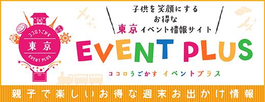 子どもを笑顔にするお得な東京イベント情報サイト。東京イベントプラス〜ココロうごかす イベントプラス。親子で楽しいお得な週末お出かけ情報